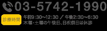 ご予約・ご相談のお電話は03-5742-1990受付時間:月〜金9:30〜18:30